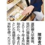 2020.7.29北海道新聞様にて代表の矢島が紹介されました。