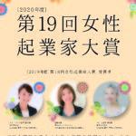 「女性起業家大賞」スタートアップ部門「優秀賞」いただきました!