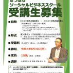 ソーシャルビジネススクール@札幌学院大学