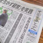 北海道中小企業家同友会南空知支部例会にて紹介いただきました。